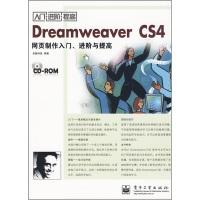 DreamweaverCS4网页制作入门、进阶与提高(附光盘1张)