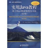 实用Java教程:基于BlueJ的对象优先方法(第3版)