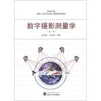 高等学校测绘工程专业核心课程规划教材:数字摄影测量学(第2版)