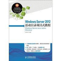 WindowsServer2012活动目录项目式教程