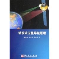 转发式卫星导航原理