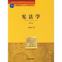 普通高等教育国家级规划教材系列:宪法学(第2版)