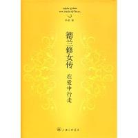 德兰修女传:在爱中行走(精装版)
