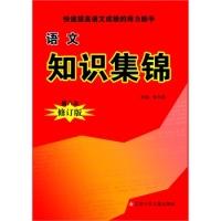 语文知识集锦(江苏专用)(第9次修订版)张久荣正版书籍