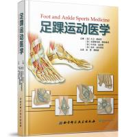 正版足踝运动医学(精装彩图)武勇,龚晓峰主译北京科学技术出版社