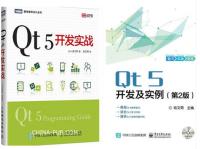 Qt5开发实战+Qt5开发及实例基于多平台框架的应用程序开发实例详解qt5编程入门