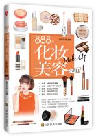 888个化妆美容小窍门(时刻散发美丽的彩妆窍门书,让你学不会彩妆都难!)