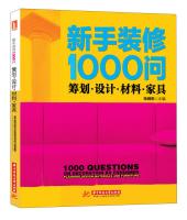 新手装修1000问:筹划·设计·材料·家具