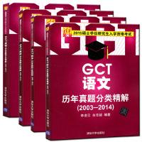 4本清华2015年硕士研究生入学考试GCT历年真题分类精解逻辑+英语+数学+语文