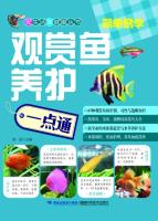 观赏鱼养护一点通