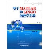 基于MATLAB和LINGO的数学实验