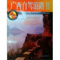 中国旅游路书:广西自驾游路书
