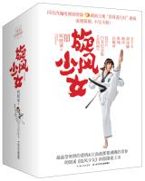 旋风少女·白金纪念版(套装1-4册)