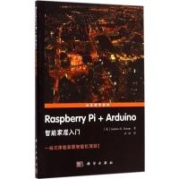 RaspberryPi+Arduino智能家居入门计算机与互联网书籍