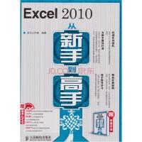 Excel2010从新手到高手