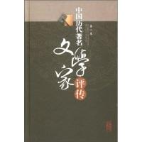 中国历代著名文学家评传(第8卷)
