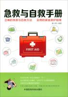 急救与自救手册
