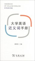 大学英语近义词手册