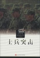 中国电视剧三十年优秀剧作丛书:士兵突击
