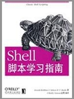 SHELL脚本学习指南美罗宾美比博公司编译计算机与互联网书籍
