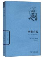 世界名人传记丛书:罗素自传(第3卷1944-1967)