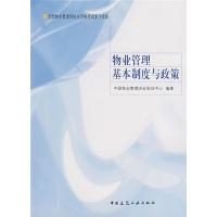 全国物业管理师执业资格考试复习指南:物业管理基本制度与政策