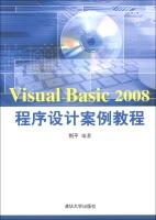 VisualBasic2008程序设计案例教程(附CD-ROM光盘1张)