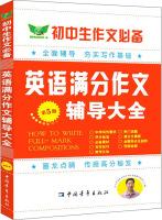 初中生作文必备:英语满分作文辅导大全(第5版)