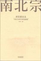 南北宗·回望董其昌:中国山水画学术研究邀请展