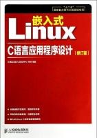 嵌入式LINUXC语言应用程序设计(修订版)/十二五国家重点图书出版规划项目