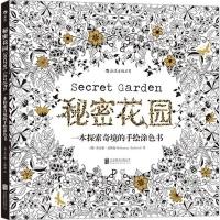 秘密花园一本探索奇境的手绘涂色书火遍全球的涂色书