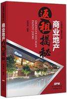 中国房地产思想系列丛书:商业地产返租揭秘