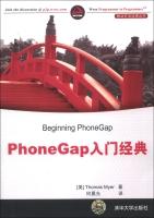 移动开发经典丛书:PhoneGap入门经典
