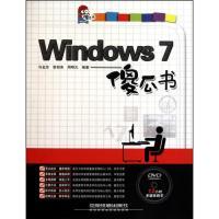 Windows7傻瓜书(附光盘)