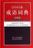 20000条成语词典(全新版)汉语大字典编纂处语言文字辞典与工具书书籍