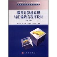 """普通高等教育""""十一五""""国家级规划教材:微型计算机原理与汇编语言程序设计(第2版)"""