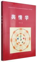 大舆情丛书:舆情学