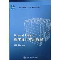 """普通高等教育""""十一五""""国家级规划教材:VisualBasic程序设计实用教程(附学习卡+授课用电子教案)"""