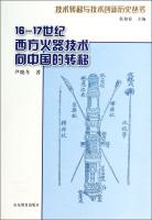 技术转移与技术创新历史丛书:16-17世纪西方火器技术向中国的转移