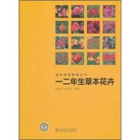 园林植物图鉴丛书:一二年生草本花卉