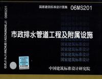市政排水管道工程及附属设施(06MS201)正版现货国标图集