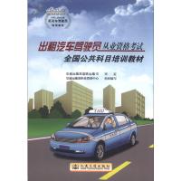 中华人民共和国机动车驾驶员培训教材:出租汽车驾驶员从业资格考试全国公共科目培训教材978