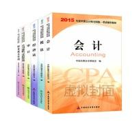 注会考试2015年注册会计师考试教材cpa套装全六册