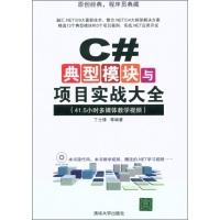 C#典型模块与项目实战大全(附DVD-ROM光盘1张)