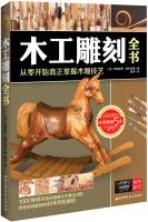 木工雕刻全书:从零开始真正掌握木雕技艺