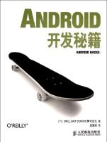 Android开发秘籍日株式会社科技计算机与互联网书籍