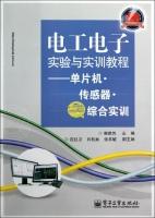 电工电子实验与实训教程:单片机.传感器.综合实训谢建伟编教材教辅与参考书计算机与互联