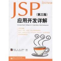 JAVA开发专家:JSP应用开发详解(第3版)