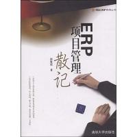 ERP项目管理散记