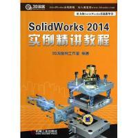 SolidWorks2014实例精讲教程3D淘客网工作室正版书籍